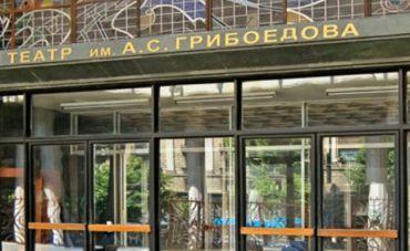 A. Griboedov Russian State Drama Theatre, Tbilisi